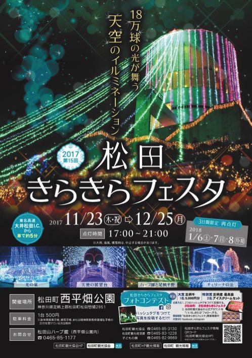 松田きらきらフェスタが今年も開催!!みんなイルミネーションを見に西平畑公園へ行こう。