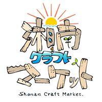 【平塚】湘南クラフトマーケットを知っていますか?毎月第四日曜日はOSC湘南シティへ行こう。
