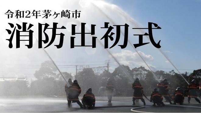 【茅ヶ崎】2020年茅ヶ崎消防出初式は1月12日(日)に開催予定。詳細情報