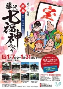 藤沢七福神めぐりのポスター