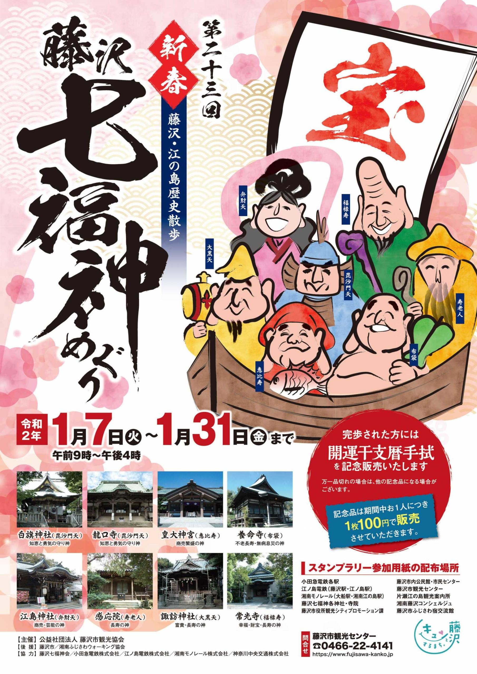 今年も藤沢七福神めぐりが開催されます。藤沢、江ノ島を歩こう。