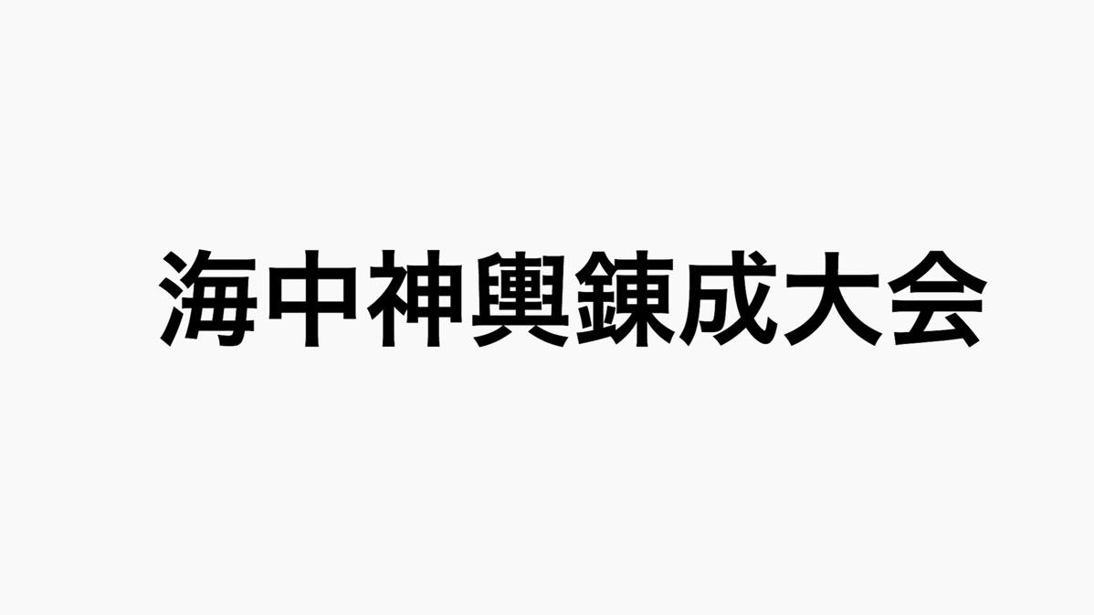 【藤沢】寒中神輿錬成大会は2020年1月19日(日)開催予定。片瀬海岸東浜にて