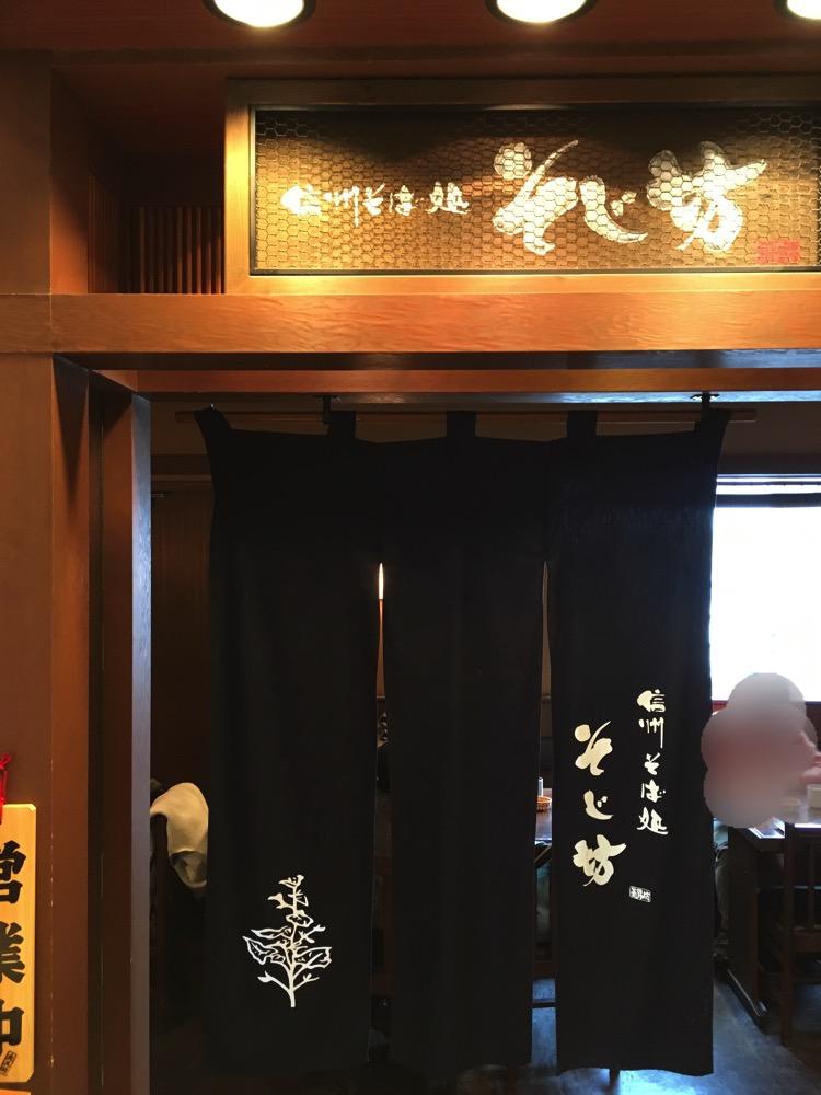 【茅ヶ崎】そばを食べたくなったら茅ヶ崎駅ラスカの「そじ坊」一択だと思う。