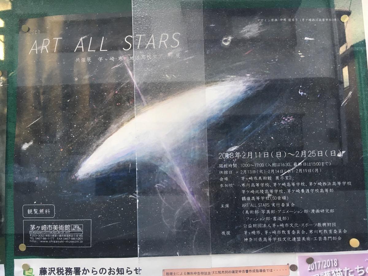 茅ヶ崎市美術館でART ALL STARSが今年も開催。高校生の作品を見に行こう。