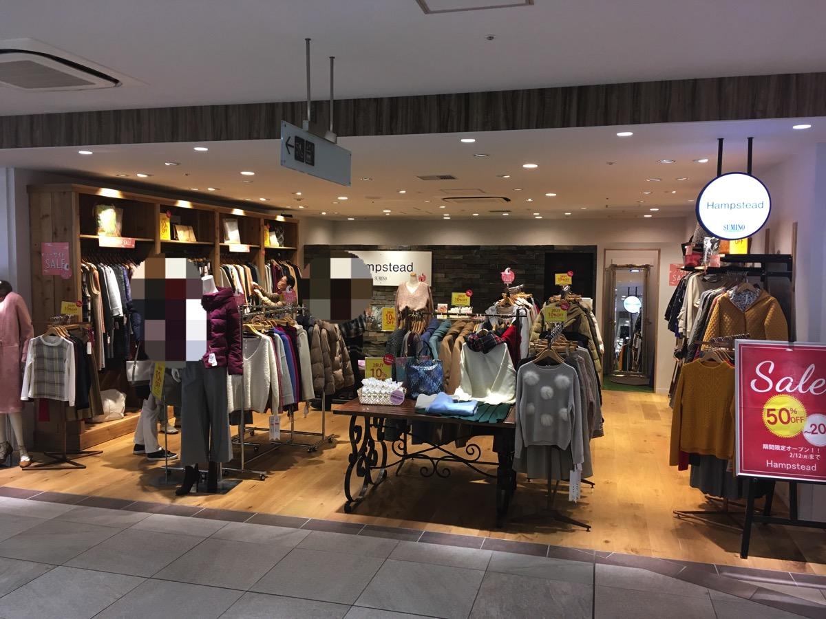 茅ヶ崎ラスカ3FにHampsteadっていう店ができている。前パタゴニアが置いてある店のところ。