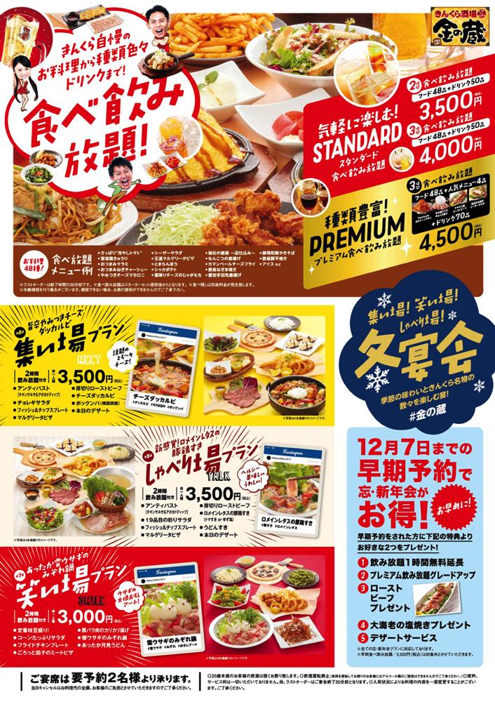 【藤沢】金の蔵藤沢南口店が2018年1月27日(土)にオープンしたみたい。