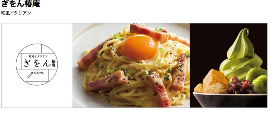 【平塚】ぎおん椿庵が平塚ラスカ5Fにオープン。生パスタを食べに行こう。