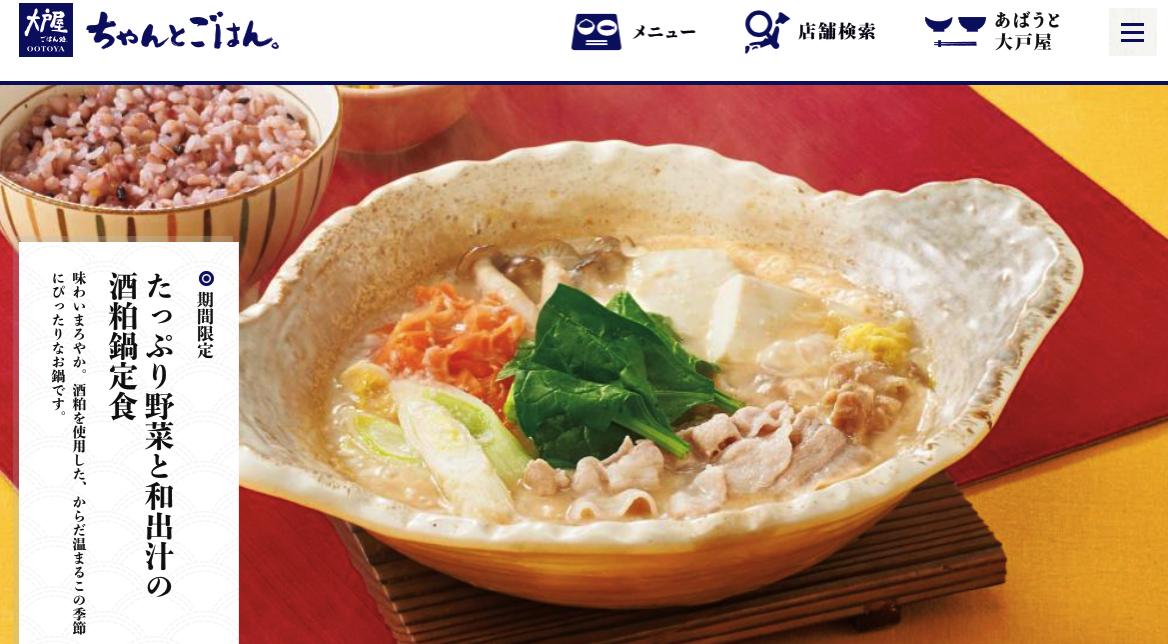テラスモール湘南の「大戸屋」が2018年1月8日に閉店するらしい。