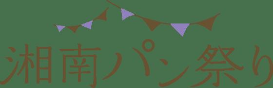 【藤沢】湘南パン祭りが今年も辻堂海浜公園にて開催!!2020年2月23日(日)
