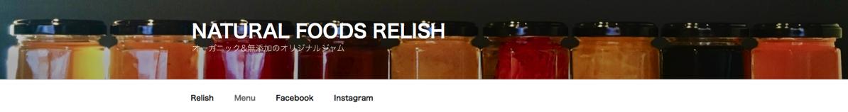 【茅ヶ崎】美住町に「NATURAL FOODS RELISH」という無添加ジャムの店が出来ている