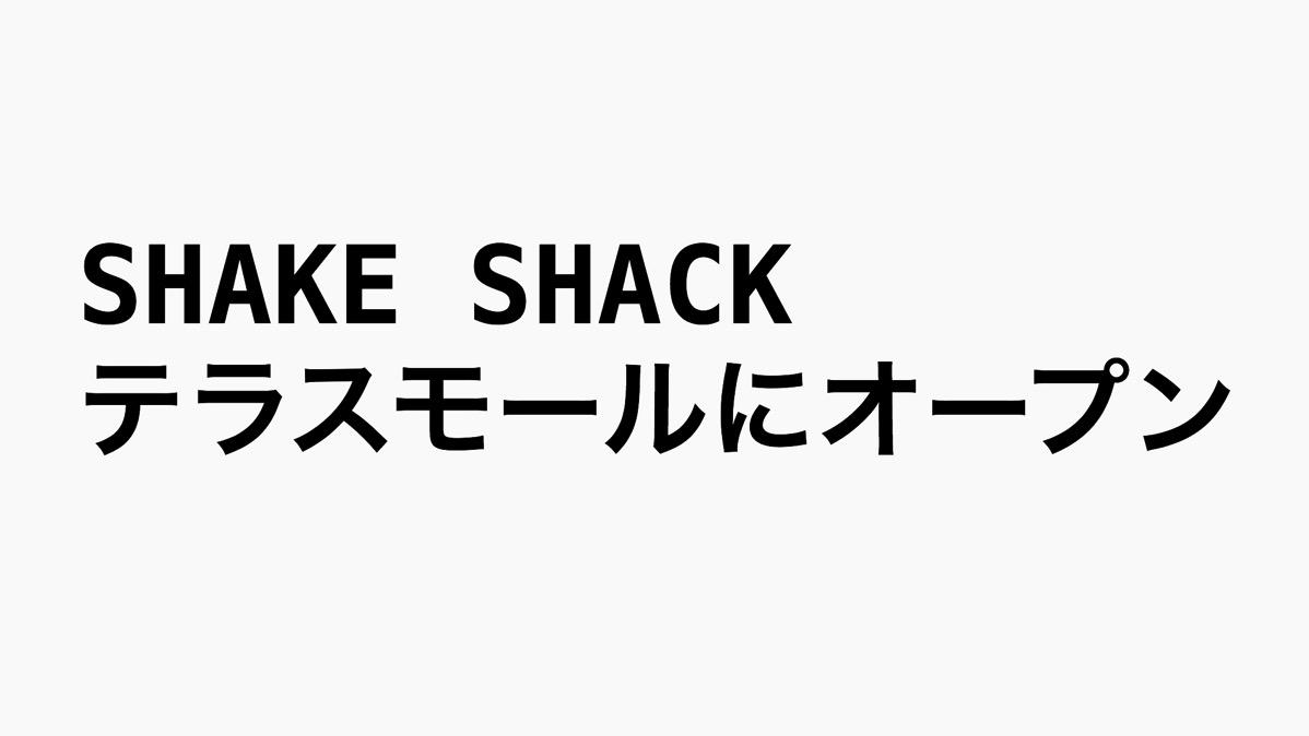 【藤沢】テラスール湘南にSHAKE SHACK(シェイクシャック)がオープンするらしい。