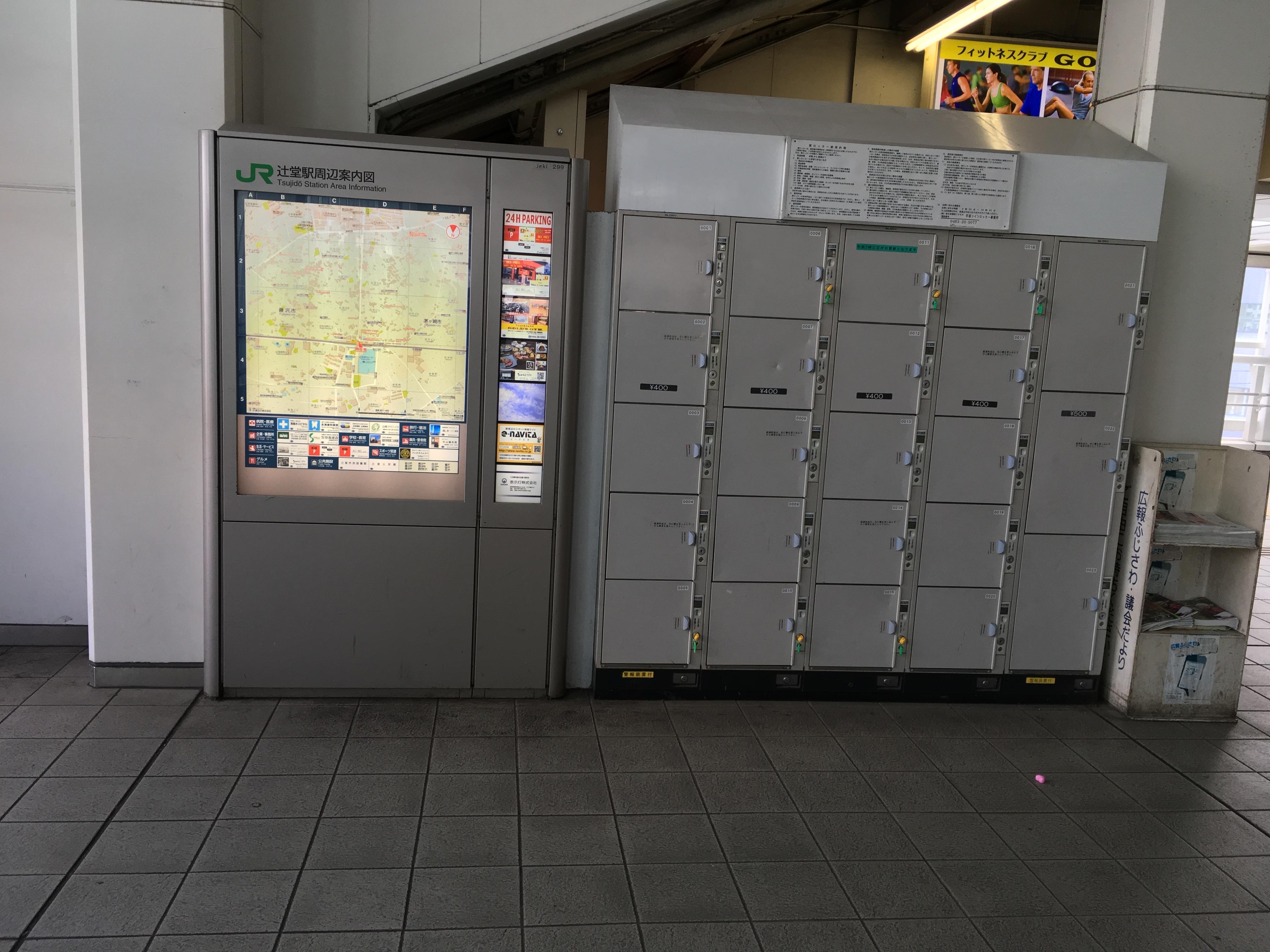 【最新版】辻堂駅のコインロッカーの詳細情報(サイズ、個数、実際の写真)