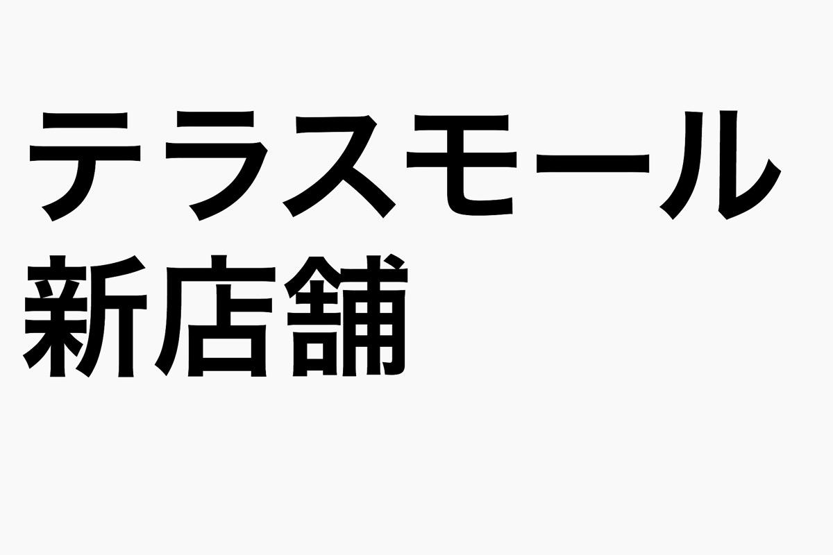 テラスモール湘南が2018年春リニューアル!!新店舗を調べて見た