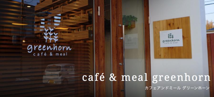 【藤沢】cafe&meal green horn というお店がオープンしている。