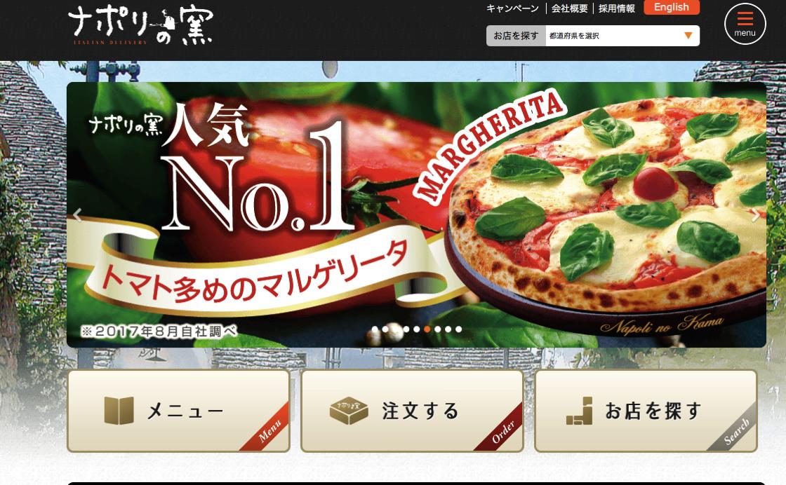 フレスポ茅ヶ崎にナポリの窯というピザ屋さんがオープンしている。
