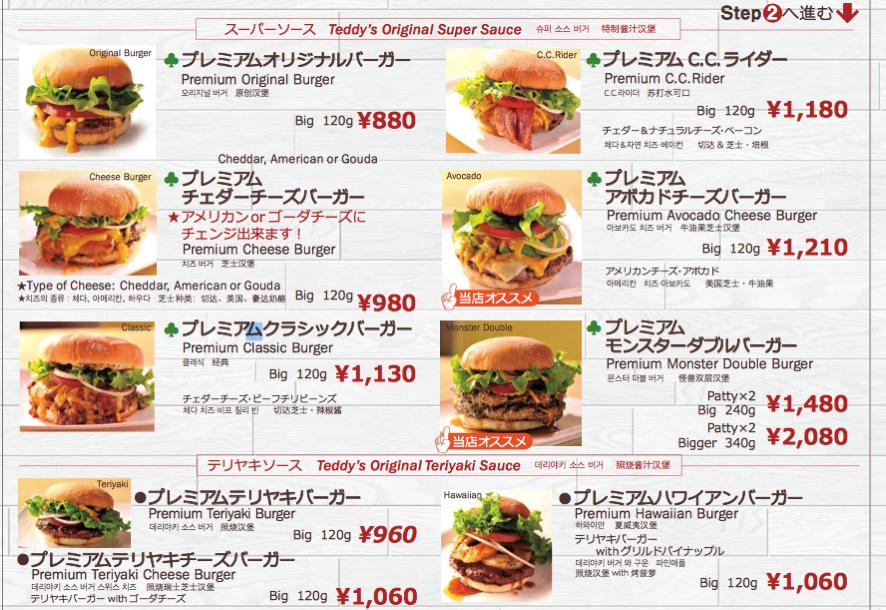 【鎌倉】「テディーズビガーバーガー」が七里ガ浜にオープン!!ハワイナンバー1のバーガーを食べに行こう。