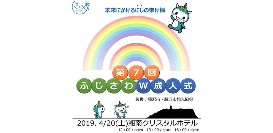 【藤沢】2019年もふじさわダブル成人式が開催されるらしい。藤沢を愛している方集合。