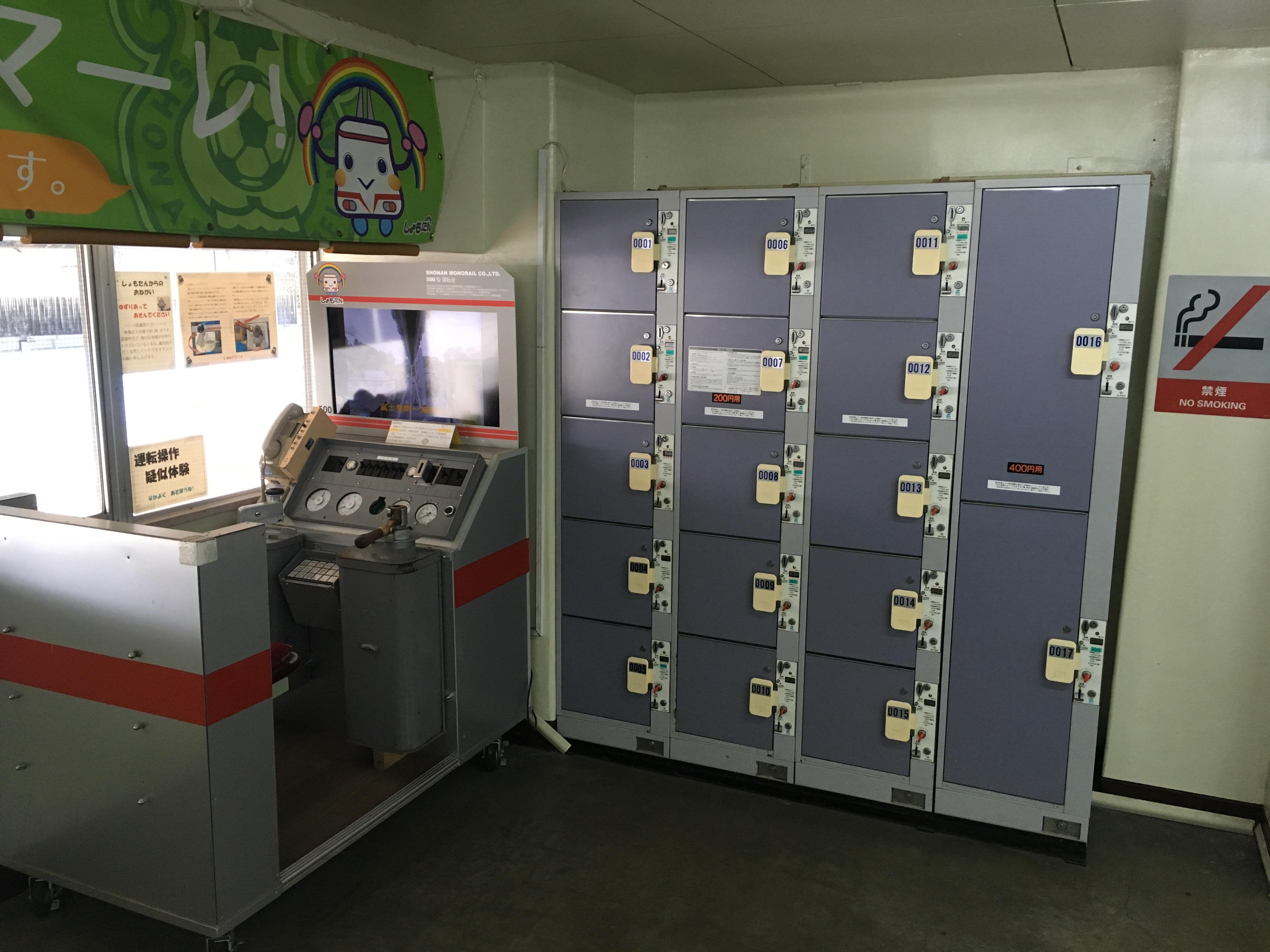 【最新版】湘南モノレール湘南江の島駅のコインロッカー詳細情報(サイズ、個数、実際の写真)