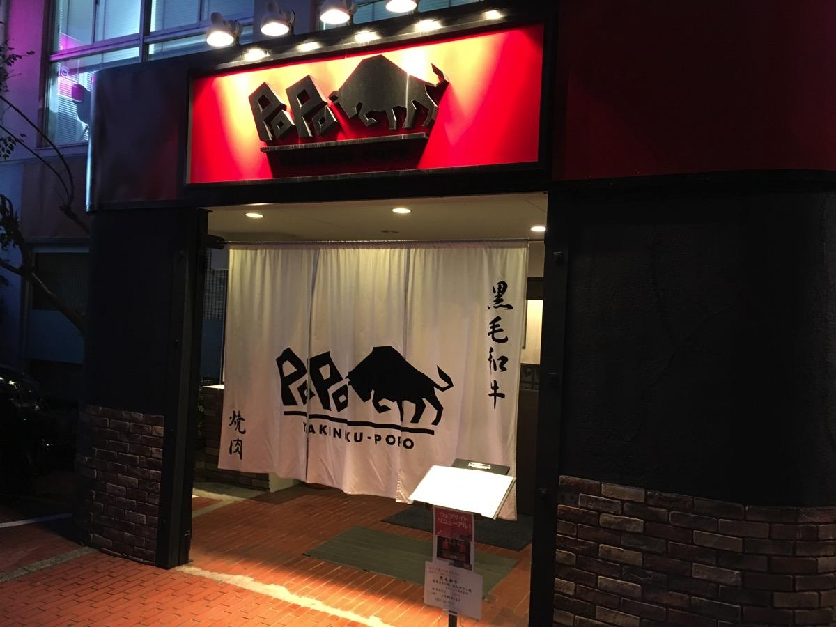 【茅ヶ崎】焼肉POPOに行ってみた、この店は絶対通うと心に誓った。