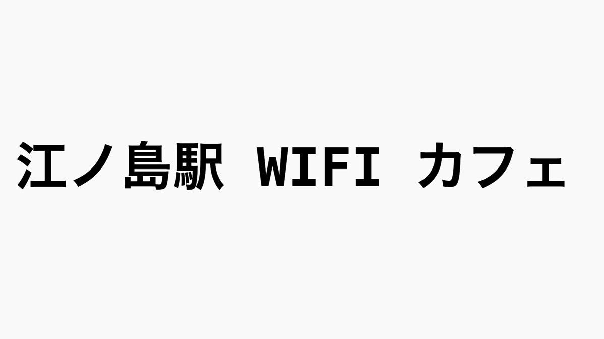 【2018年更新】江の島駅やその周辺でwifiが使えるカフェを調べてきた。
