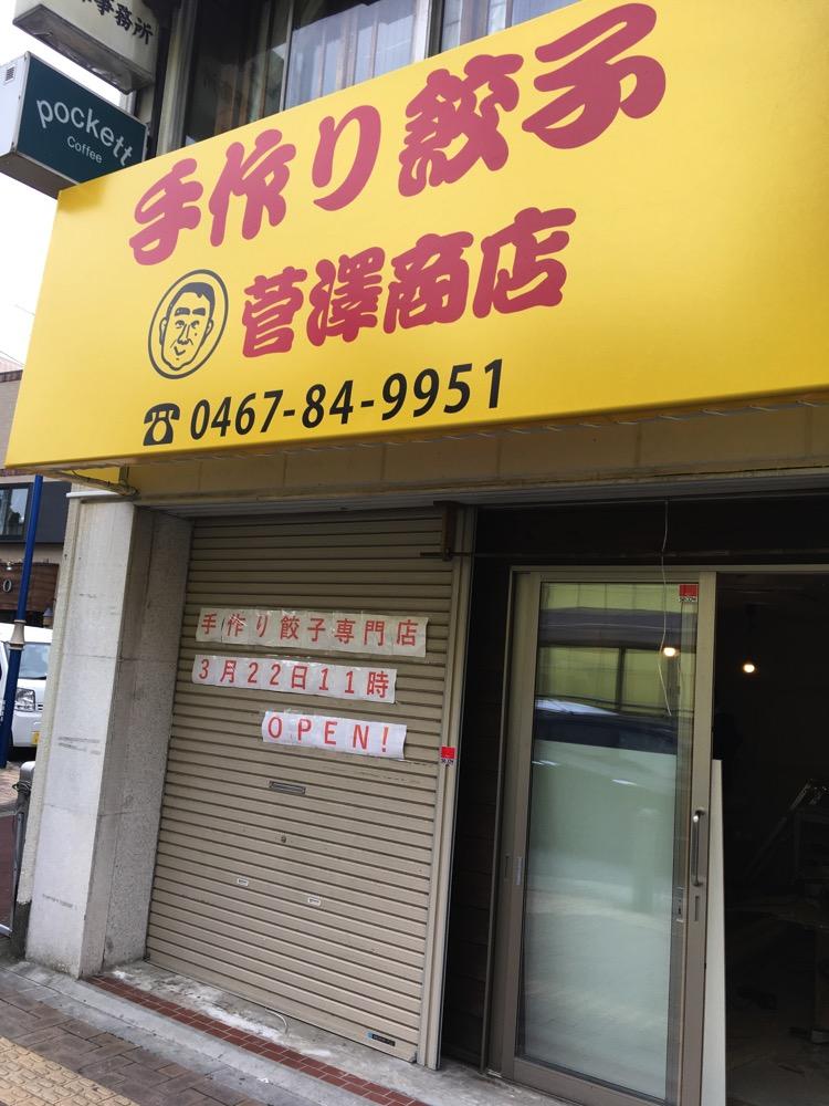 【茅ヶ崎】「手作り餃子 菅澤商店」という店が元町に2018年3月22日オープンするみたい。