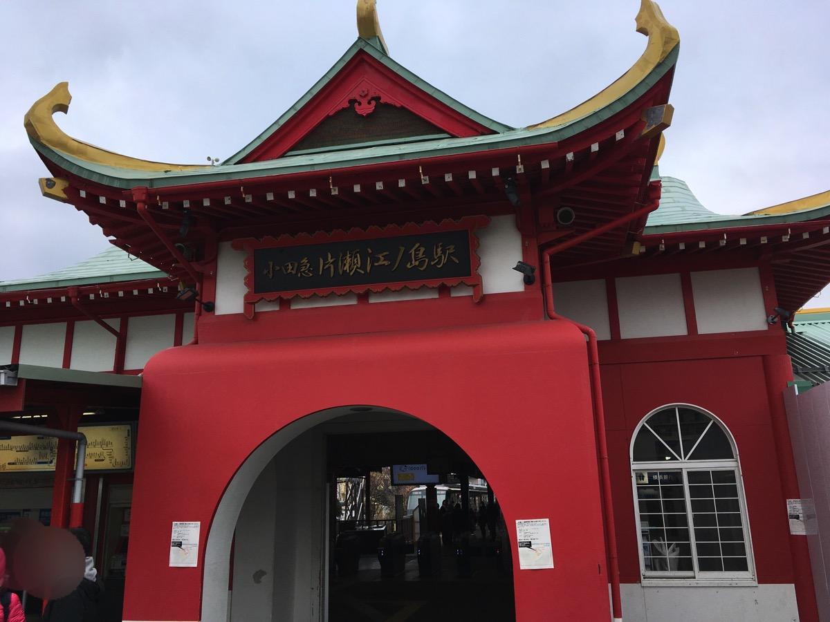 小田急片瀬江の島駅のコインロッカーを調査してきました(サイズ、個数、実際の写真)