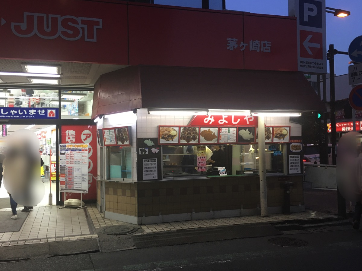 【茅ヶ崎】「みよしや」が2018年4月25日(水)で閉店してしまうらしい。