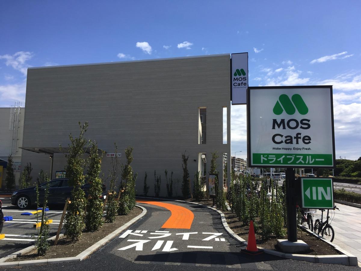 【江の島】リニューアルオープンしたばかりのモスカフェ江の島店に行って見た。ドライブスルーができてた。