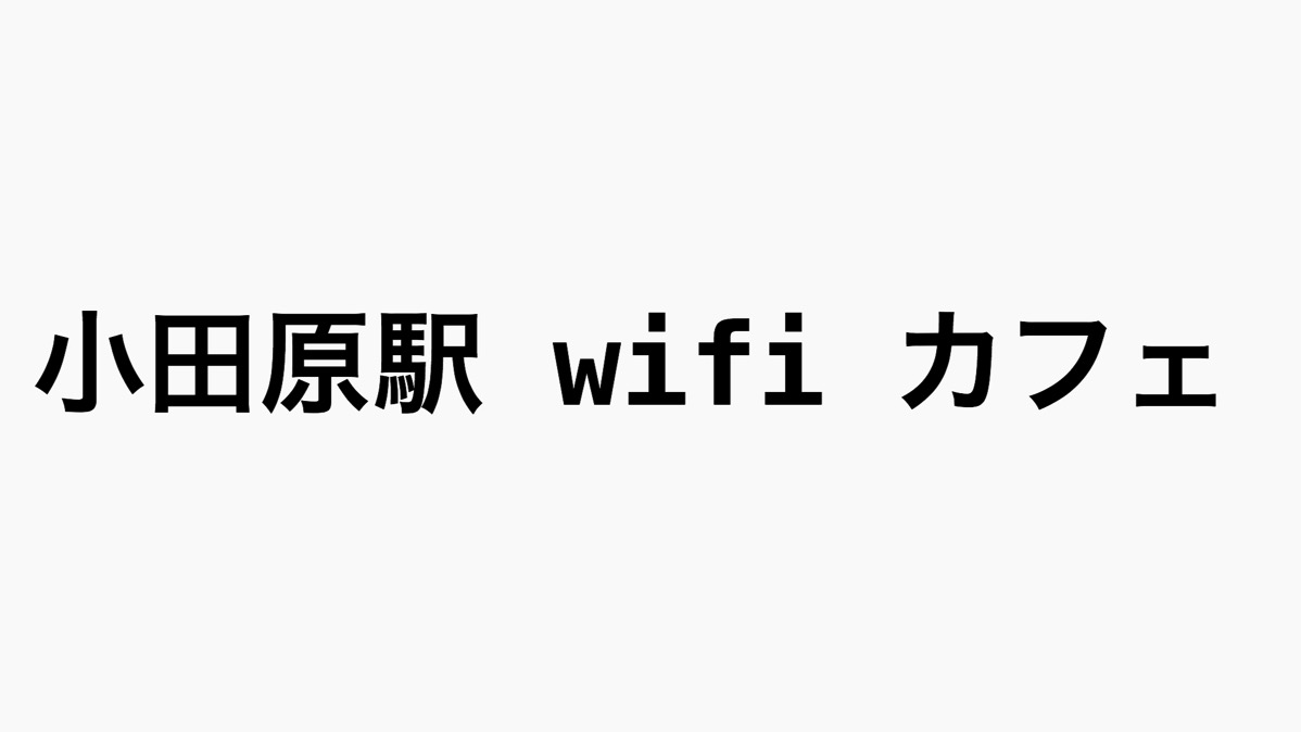 【2018年更新】小田原駅やその周辺でwifi、電源が使えるカフェを調べてきた。