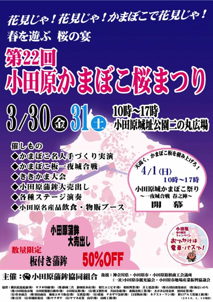 今年も「小田原かまぼこ桜まつり」が開催するよ。花見に行こう。