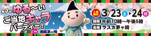 『第7回ゆる~いご当地キャラパーティー! in 湘南茅ヶ崎』が2019年3月23日(土)、24日(日)にラスカ茅ヶ崎で開催されます。