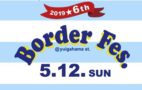 【鎌倉】第6回ボーダーズフェスティバルが2019年5月12日(日)開催。ボーダーを着て由比ヶ浜通りに行こう!!