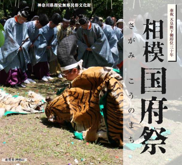 【大磯】相模国府祭(さかみこうのまち)が2019年5月5日(日)に開催!!歴史ある祭りに行こう。
