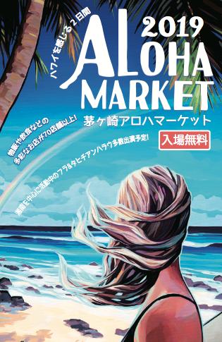 茅ヶ崎アロハマーケットが2019年も開催予定!!ホノルルと姉妹都市ならではのイベントです。