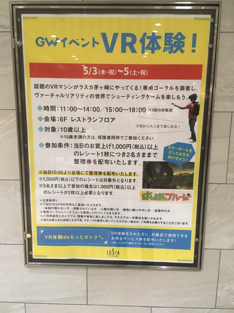 【2018年ゴールデンウイーク】茅ヶ崎ラスカにてVRが体験できるみたい。