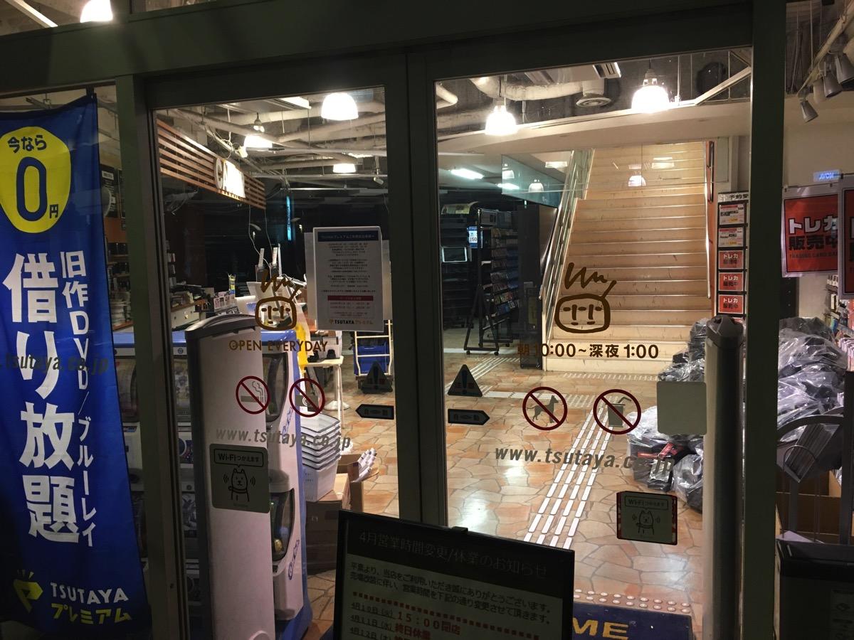 TSUTAYA茅ヶ崎駅前店が売り場改装のため営業時間変更している。