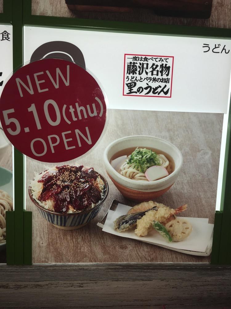 「藤沢名物うどんとバラ丼のお店 里のうどん」がテラスモール湘南に2018年5月8日にオープンするみたい。