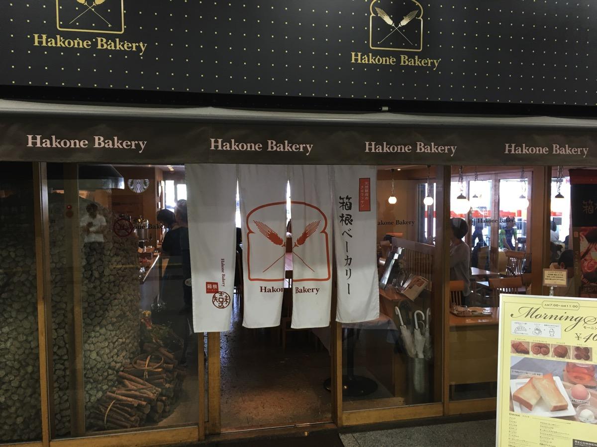 小田原駅で新幹線までの時間を過ごすなら西口の箱根ベーカリーが断然おすすめの理由