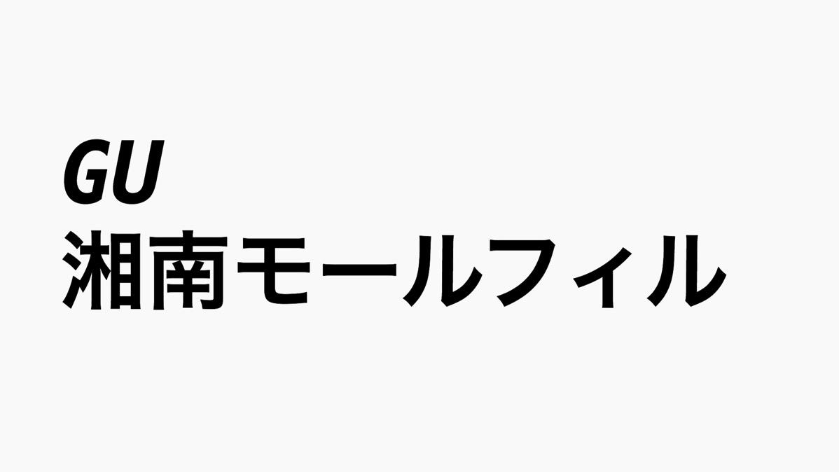 【藤沢】ファッションブランド「GU」が湘南モールフィルにオープンするみたい。