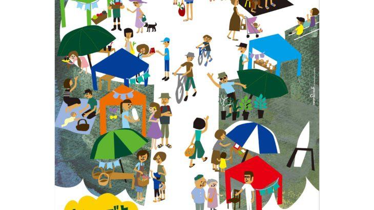 【辻堂海浜公園】辻堂ローカルマーケットは次回は2020年1月12日(日)開催!!