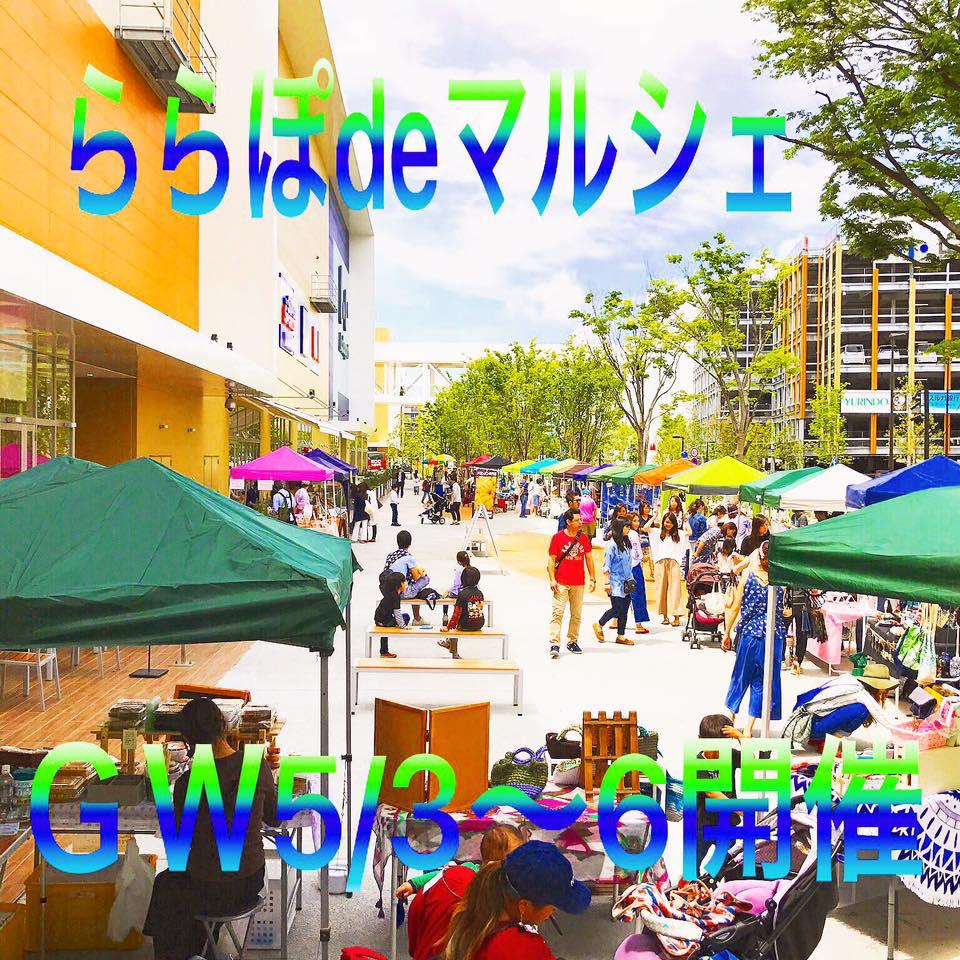 【平塚】ららぽマルシェが2018年ゴールデンウイークに開催!!ららぽーと平塚にGO!!