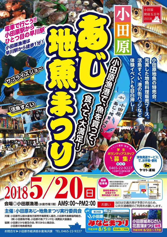 【2018年】小田原あじ地魚まつりが今年も開催!!めっちゃオススメのイベントです。