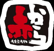 【茅ヶ崎】「赤から」が山鉄ビル5Fにオープンするみたい。2018年4月24日