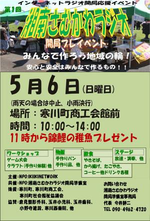 【寒川】湘南さむかわラジオの開局プレイベントが2018年5/6にあるよ。錦鯉の稚魚プレゼントもあるらしい。
