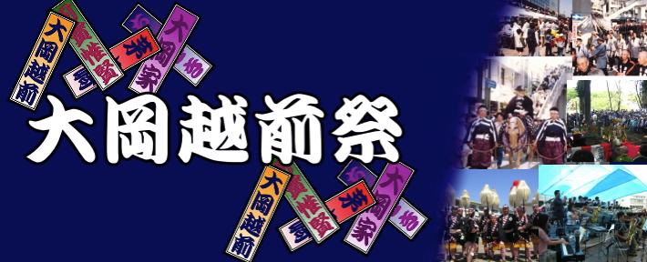 【茅ヶ崎】大岡越前祭りが2019年ももちろん開催!!平成31年5月18日(土曜日) 、5月19日(日曜日)。