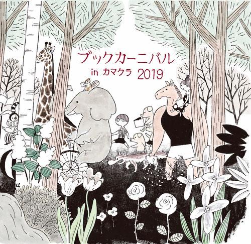 ブックカーニバル in カマクラ 2019が5月18日(土)に開催!!本、街、人を楽しもう!!