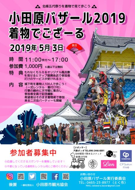 『小田原バザール2019着物でござーる』が5月3日に開催。ゴールデンウイークは着物を着よう。