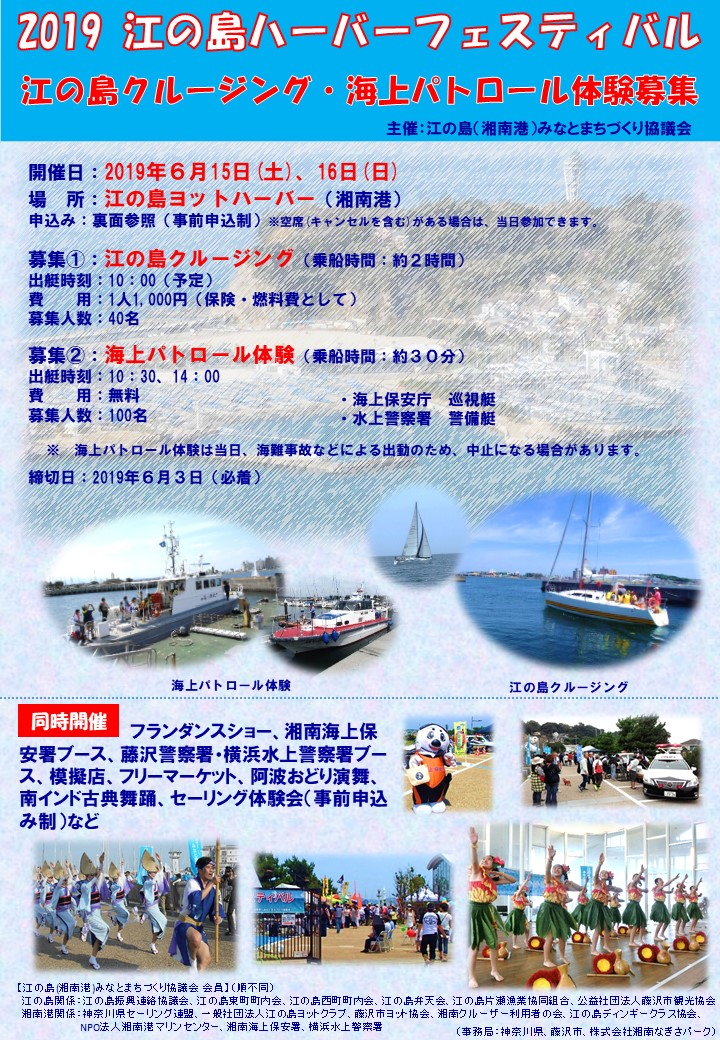 江の島ハーバーフェスティバルは2019年6月15日(土)16日(日)に開催されます。東京オリンピックの前にセーリングを見に行こう。