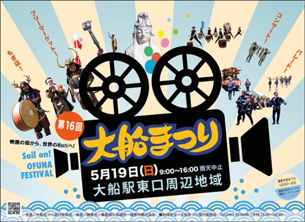 『大船まつり』が2019年5月19日に開催!!仮装パレードがあるらしい。