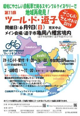 「第10回ツール・ド・逗子」が2019年6月9日(日)に開催予定。地域再発見ポイントラリー。